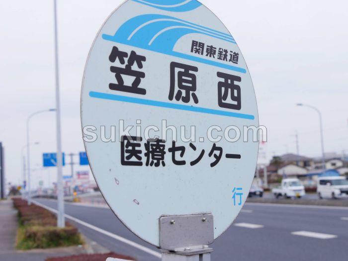 マルキ精肉水戸店バス停