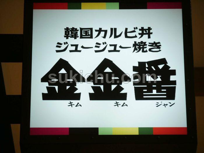 金金醤イオンモール水戸内原店看板