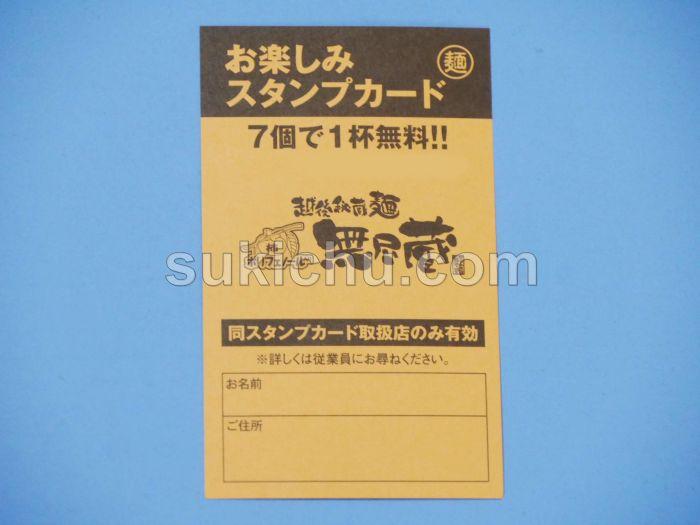 越後秘蔵麺無尽蔵水戸内原店スタンプカード