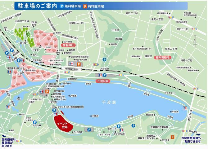 水戸市環境フェア2019駐車場
