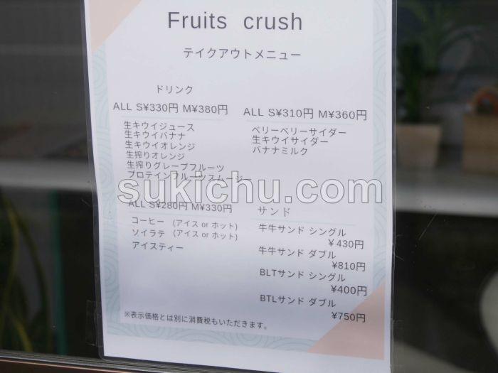カフェフルーツクラッシュメニュー表