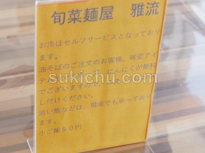 旬菜麺屋雅流ポップ