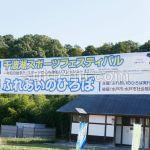 第20回千波湖スポーツフェスティバルバナー幕