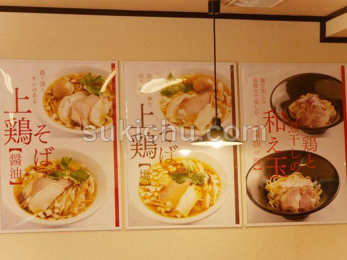 中華蕎麦龍馬料理写真