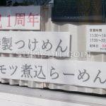 麺屋ゆうきオープン1周年案内
