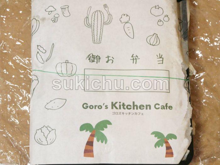 ゴロズキッチンカフェ包装紙