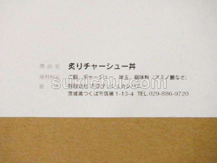 活龍水戸茨大前店包装紙