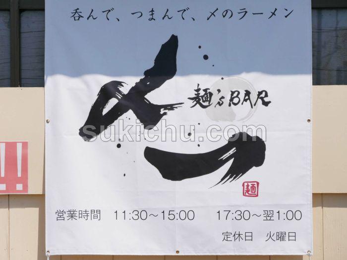 麺's BAR〆一バナー幕