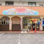 沖縄食堂シーサーズ建物