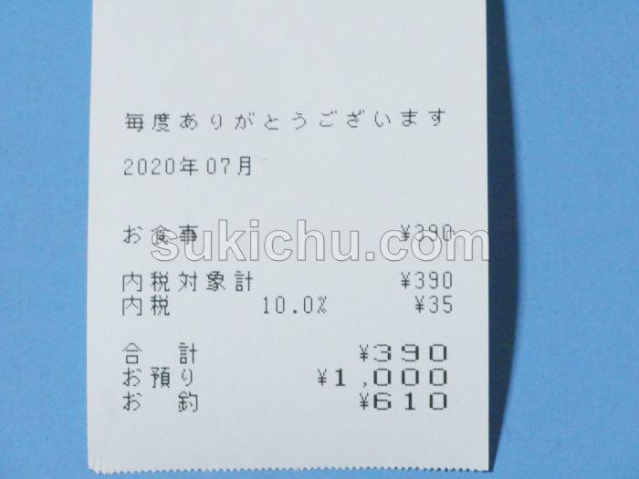 スタミナラーメン多幸見川店レシート