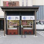 黄金の鮪見和店建物外観