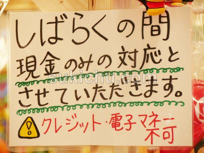 ジョイフル本田ニューポートひたちなか店ファンキー駄菓子屋ズンドコ商店