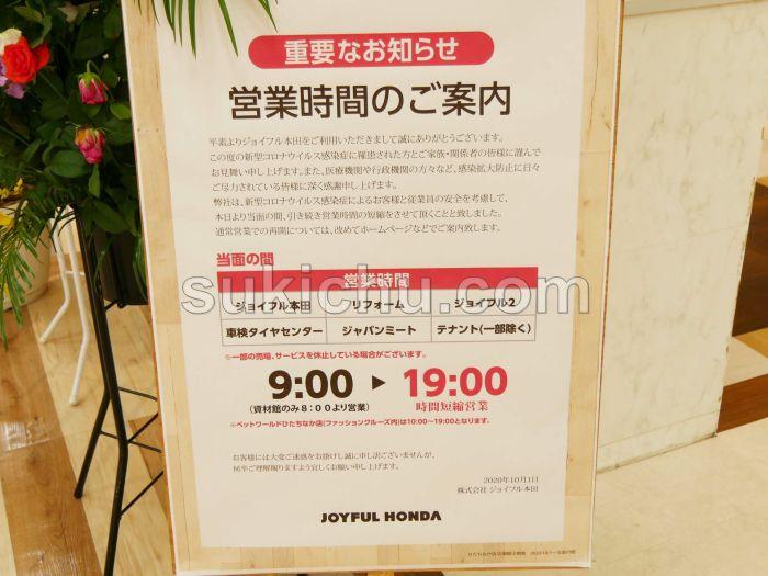 ジョイフル本田ニューポートひたちなか店営業時間