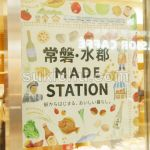 常磐・水郡メイドステーションポスター