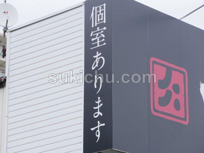 肉の寿司一緑水戸駅南店個室