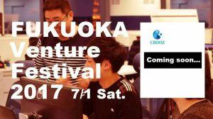 【7/1(土)開催】FUKUOKA Venture Festival