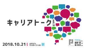 【限定10名→増席中】キャリアトーク vol.5 @ AIPカフェ