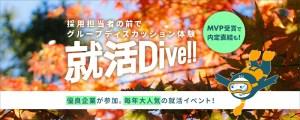 就活Dive!!福岡 @  さくらフォレスト株式会社