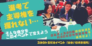 【GD演習ができる!】スカウト型就活イベント「出会いの場@福岡」 @ 天神クリスタルビル