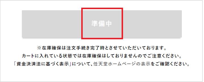 福岡県のニンテンドースイッチ在庫復活・入荷情報!抽選販売をしている店舗一覧