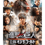 Attack On Titan End of The world live aciton movies 2 in Japanese