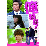My Love Story Live Action Movie in Japanese