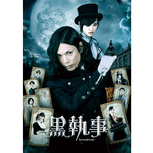 black butler live action movie in Japanese