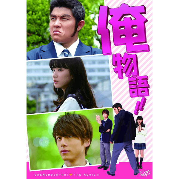 My Love Story Live Action Movie