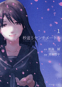 5 Centimeters Per Second Akari Shinohara