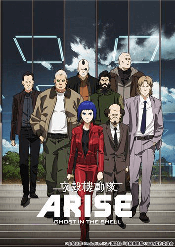 Ghost in the Shell Arise Blu Ray