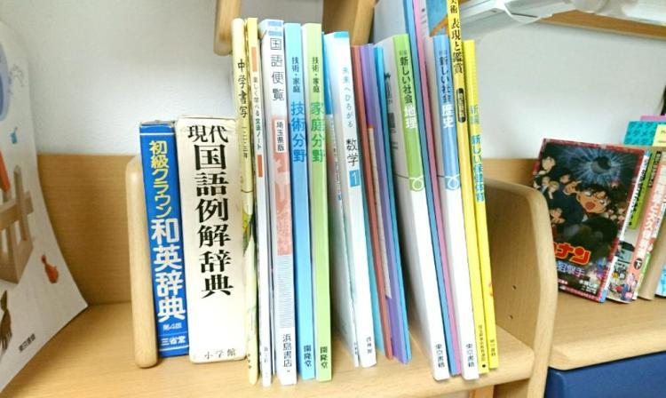 中学校の教科書