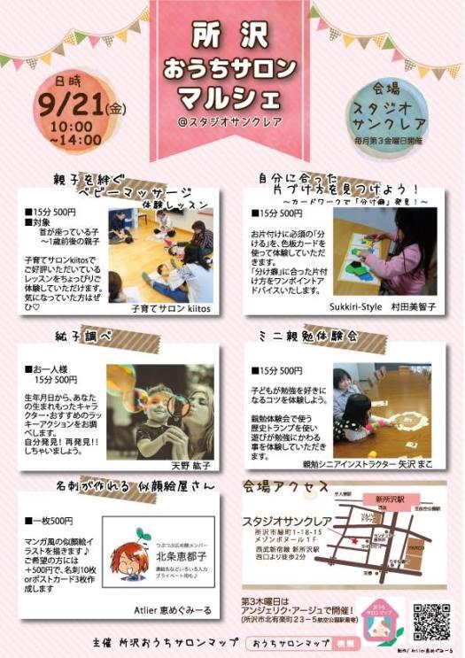 所沢おうちサロンマップマルシェチラシ9月21日