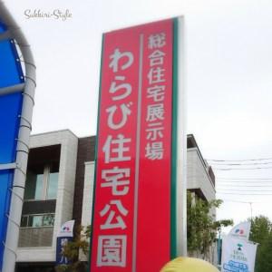わらび住宅公園