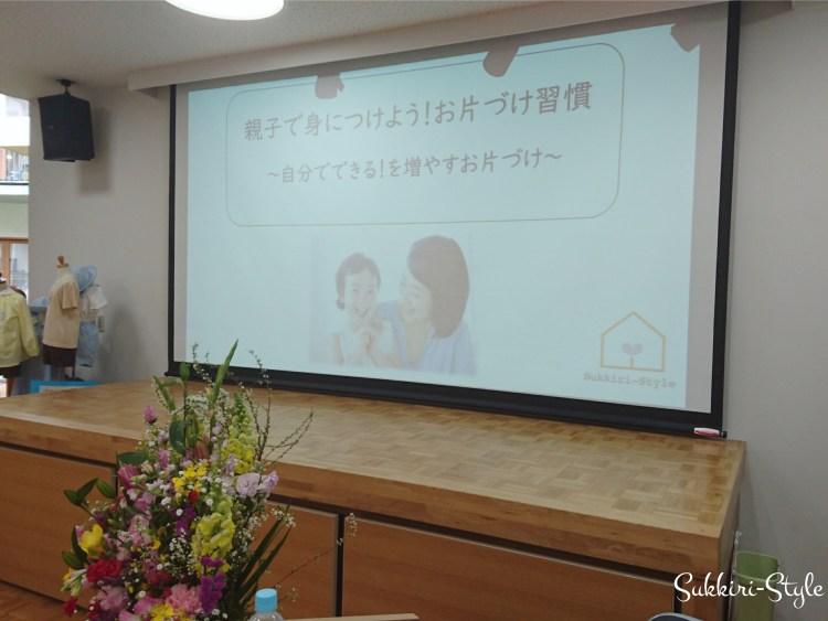幼稚園で講演会
