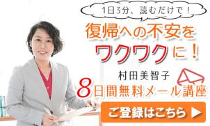 村田美智子メルマガ
