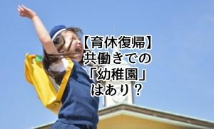 共働きでの子どもの預け先に幼稚園はありか?の画像