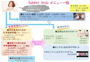 Sukkiri-Styleメニュー一覧