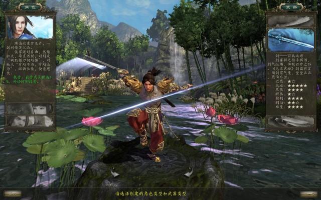流星蝴蝶劍Online遊戲畫面 圖片取自 Google搜尋