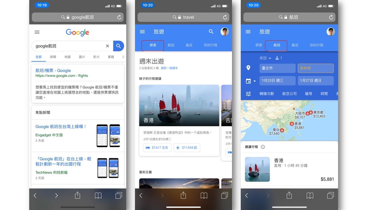 Google航班選項:探索、航班
