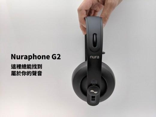 Nuraphone G2 藍牙耳機