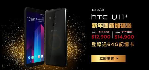 HTC U11+ 降價