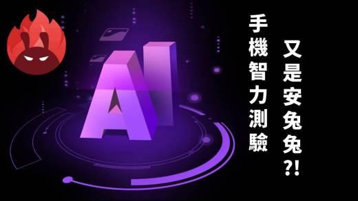 安兔兔 Antutu AI 效能測試
