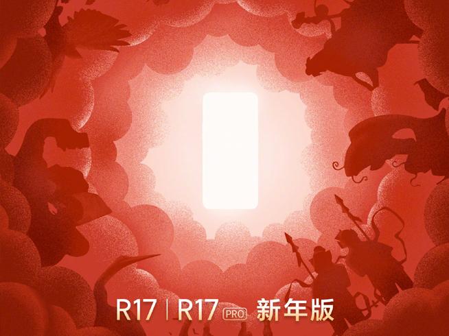 OPPO R17/R17 Pro新年版