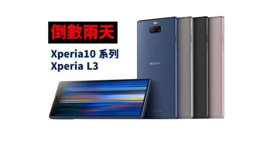Xperia10 系列