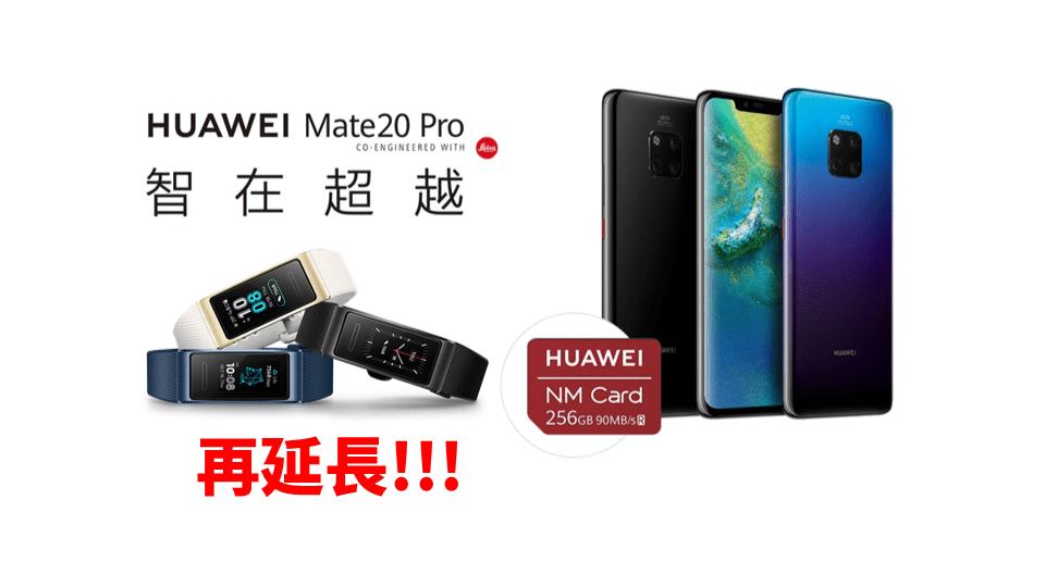Mate20Pro 購買送 NM記憶卡 + Band3Pro