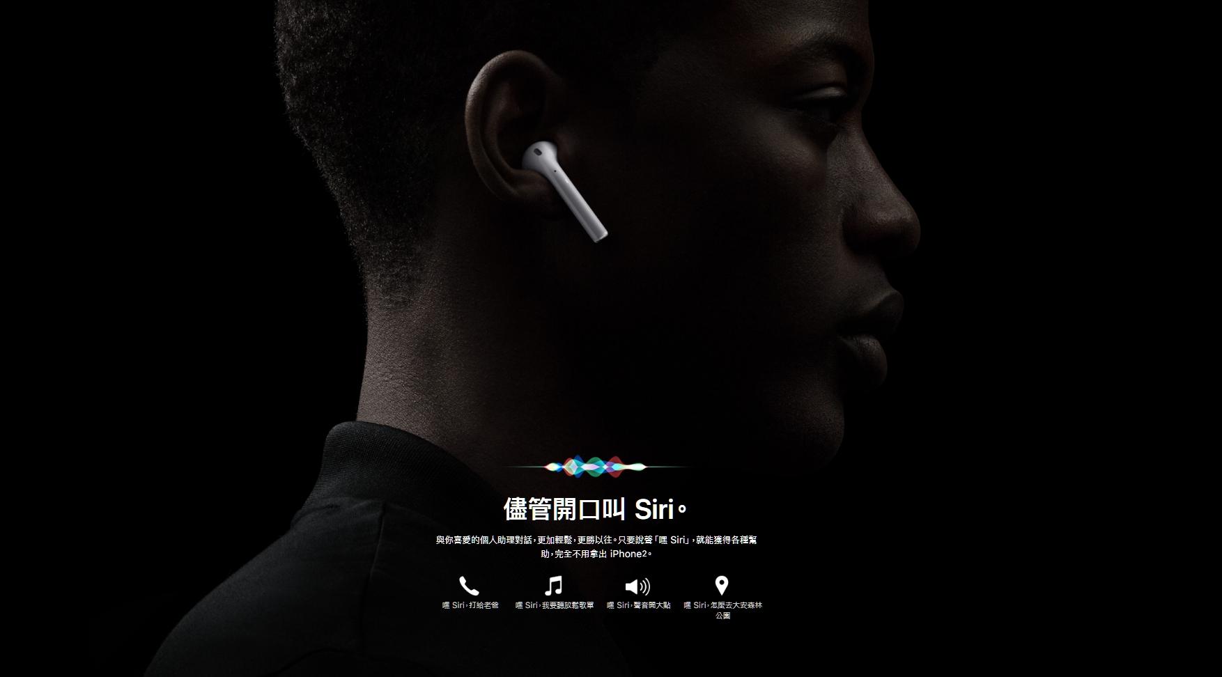 全新 H1晶片 讓 AirPods 可以語音啟動 Siri