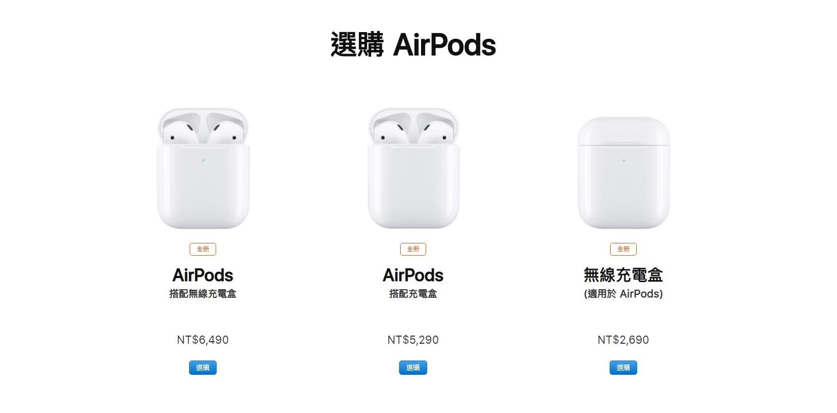 AirPods 三種選購方式