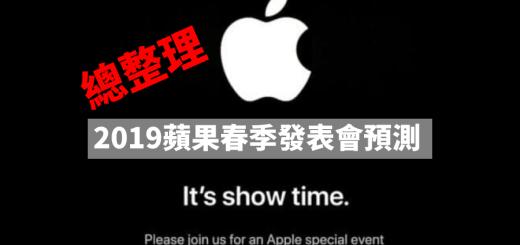 2019 蘋果 春季發表會 預測