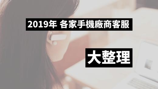 台灣 手機廠商 客服電話