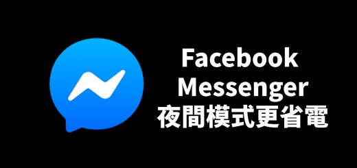 Messenger 夜間模式